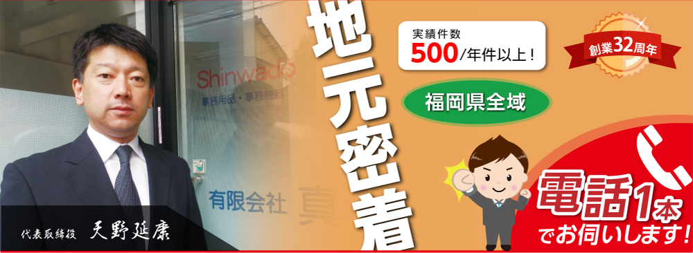 有限会社 真和堂 地元密着 福岡県全域 電話1本でお伺いします!